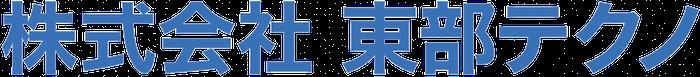 株式会社東部テクノ | 住宅設備のアフターサービス・快適な住まいづくりのお手伝い