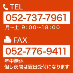 お問い合わせ先電話番号の画像
