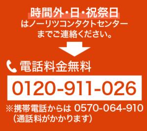 営業時間外のお問い合わせ先電話番号の画像